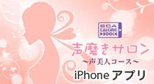 シュクルiPhoneアプリ