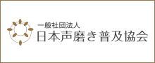 日本声磨き普及協会