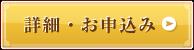 詳細・お申込み