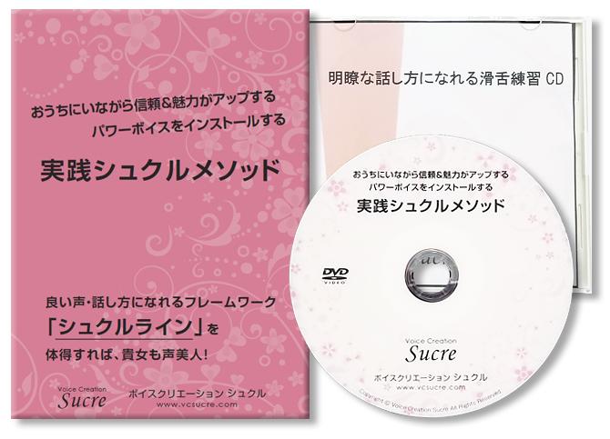 実践シュクルメソッドDVD(滑舌練習CD付)