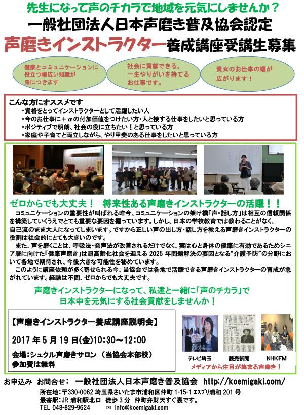 一般社団法人日本声磨き普及協会認定声磨きインストラクター受講生募集