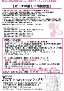オトナの癒しの朗読教室(平日奥様向け)