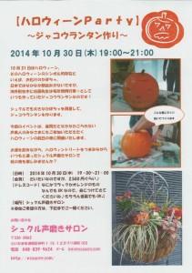 ハロウィンイベントチラシ20141030