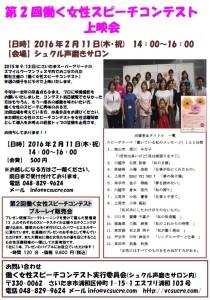 上映会20160211
