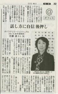 読売新聞20170404