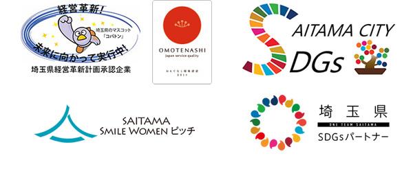 埼玉県経営革新計画承認企業・経済産業省創設おもてなし規格認証登録