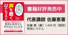 書籍好評発売中!代表講師 佐藤恵著。
