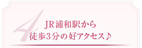 その4 JR浦和駅から徒歩3分の好アクセス♪