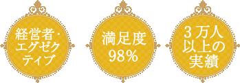 経営者・エグゼクティブ、満足度98%、3万人以上の実績