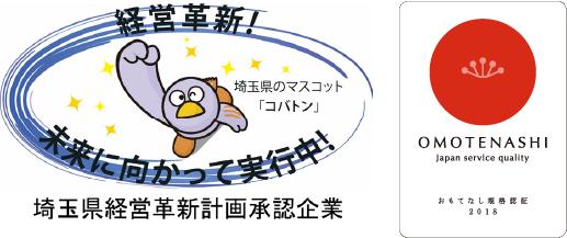埼玉県経営革新計画承認企業ロゴ、おもてなし規格認証 2018