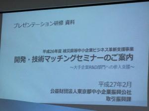 2015東京公社2