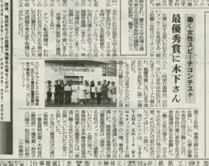 2016年9月13日埼玉新聞「働く女性スピーチコンテスト」